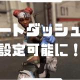 【Apex Legends】オートスプリント設定ができるように!【オートダッシュ】