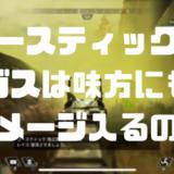【Apex Legends】コースティックのガスは味方にダメージがある?