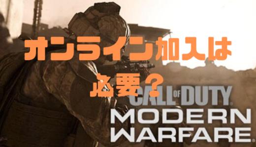 【CoD:MW】オンライン(PS Plus)の加入は必要?オフラインでも楽しめる?