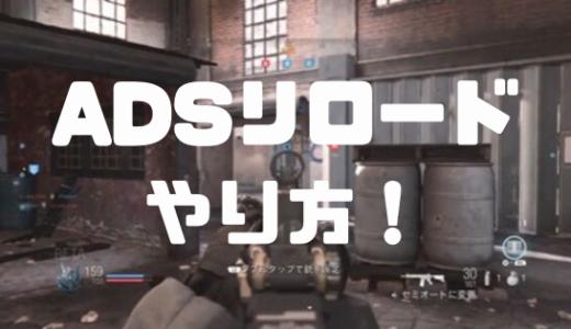 【CoD:MW】ADSリロードのやり方!新要素を使いこなそう!