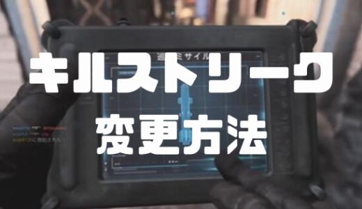 【CoD:MW】キルストリークの使い方・切り替え方法!