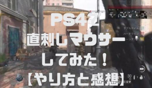 【CoD:MW Warzone】PS4版をマウス&キーボード直刺しで遊んでみた!【やり方と感想】