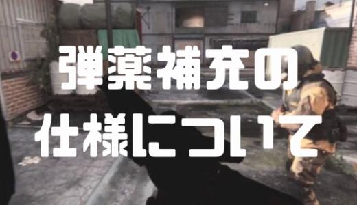 【CoD:MW】弾薬補充について!仕様が変わったぞ!
