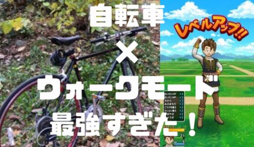 【ドラクエウォーク】自転車が最強装備だった!!ウォークモードで楽々レベリングできるぞ!