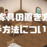 【ドラクエウォーク】家具の設置方法と入手方法について!