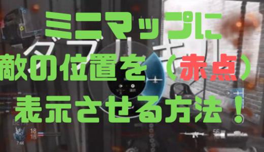 【CoD:MW】ミニマップに赤点(敵の位置)を表示させる方法は?