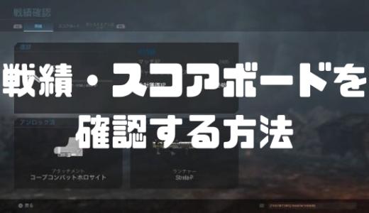 【CoD:MW】戦績・スコアボードを確認する方法