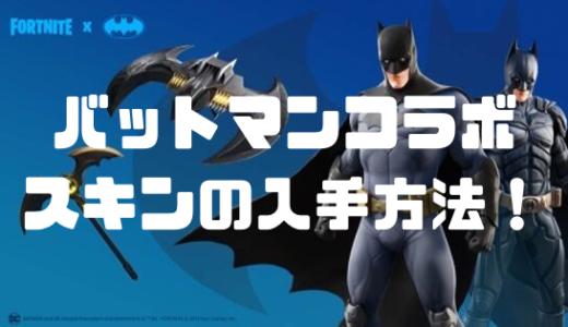 【フォートナイト】バットマンスキンの入手方法について!アイテムショップでは買えないぞ!