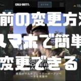 【CoD:MW Warzone】プレイヤーの名前を変更・日本語(ひらがな)にする方法!【スマホで変更可能】