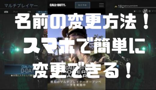【CoD:MW】プレイヤー名を変更・日本語にする方法!【スマホで変更可能】