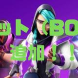 【フォートナイト】ボット(bot)が追加される!マッチメイキング仕様が変更!