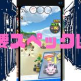 【マリオカートツアー】必要スペック・対応端末は?快適に遊びたいならゲーミングスマホがオススメ!【iOS・android】