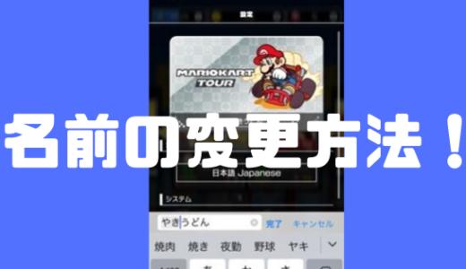 【マリオカートツアー】名前(プレイヤー名)の変更方法について