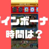 【マリオカートツアー】ログインボーナスが貰える時間は何時?
