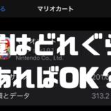 【マリオカートツアー】容量はどれぐらいあればOK?