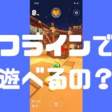 【マリオカートツアー】オフラインで遊べる?実際に調べてみた!