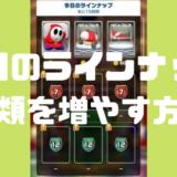 【マリオカートツアー】今日のラインナップの種類を増加させる方法!