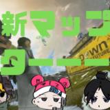【Apex Legends】新マップ「ワールドエッジ」登場!【シーズン3:メルトダウン】