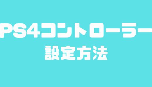 【CoD:モバイル】コントローラー(PS4コン)対応!設定方法は?