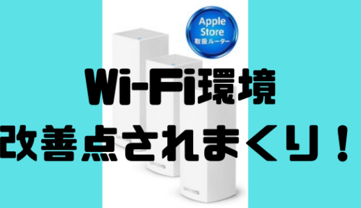 【Linksys Velop トライバンド レビュー】高速&快適Wi-Fi環境がやってきた!