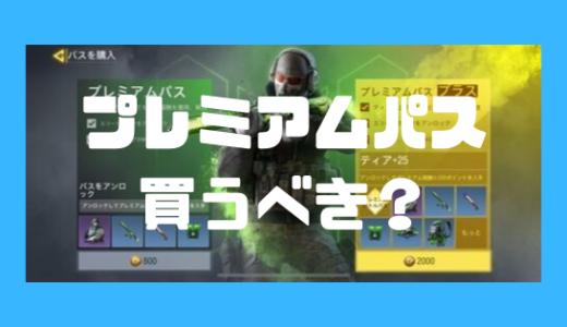 【CoD:モバイル】プレミアムパス(プラス)は買うべき?違いとメリットについて!