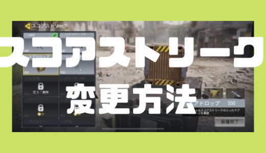 【CoD:モバイル】スコアストリークの変更方法!