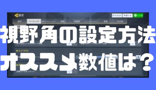 【CoD:モバイル】視野角(カメラFOV)の変更方法!おすすめ設定は(70)だ!