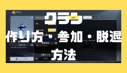 【CoD:モバイル】クランの作り方!参加・脱退方法について!