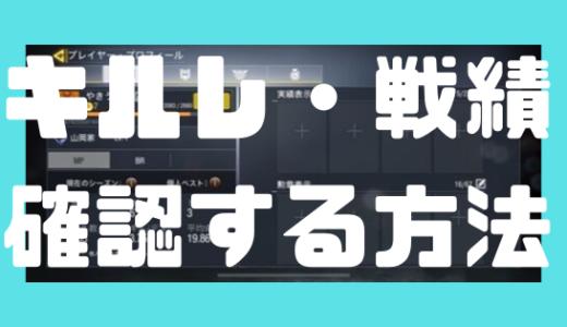 【CoD:モバイル】キルレ・戦績を確認する方法!