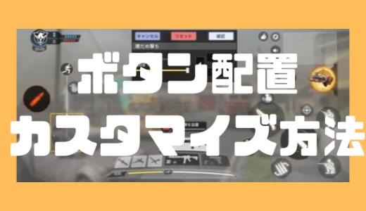 【CoD:モバイル】ボタン配置を変更・カスタマイズする方法!