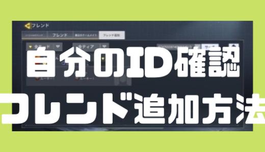 【CoD:モバイル】自分のIDを確認する方法!フレンド追加のやり方について!