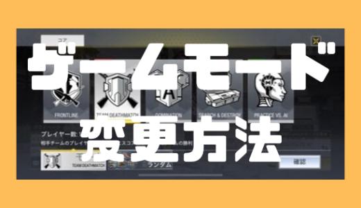 【CoD:モバイル】ゲームモード(コア)の変更方法!好きなマップも選択できる!