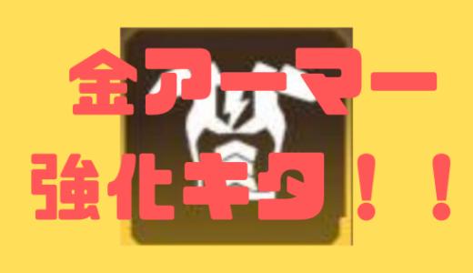 【Apex Legends】金アーマーが実質強化!金バックパックの効果を受け継いだ!【シーズン3】