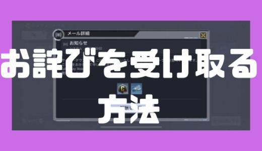 【CoD:モバイル】お詫びを受け取る方法!【サーバーダウン】