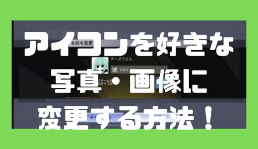 【CoD:モバイル】アイコンを好きな画像・写真に変更する方法!