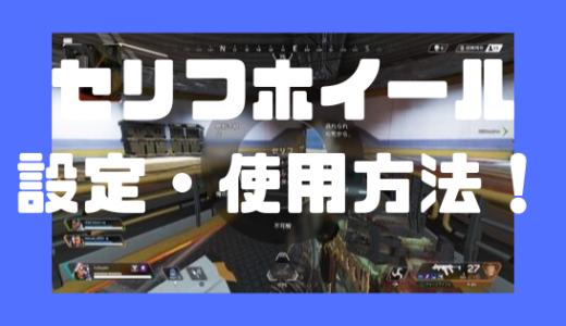 【Apex Legends】セリフホイールの設定・使用方法!セリフは敵にも聞こえるから注意!