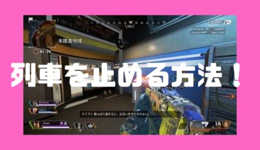 【Apex Legends】列車を止める方法!