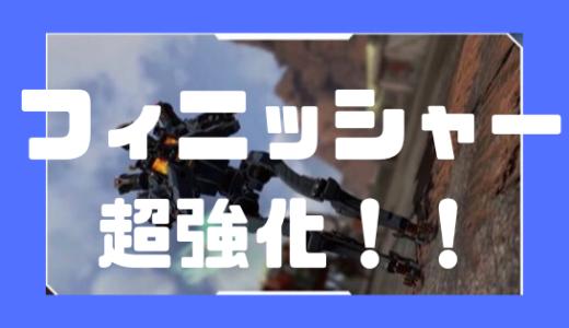 【Apex Legends】フィニッシャーが強化!処刑キルでシールドが全回復するように!【シーズン3】
