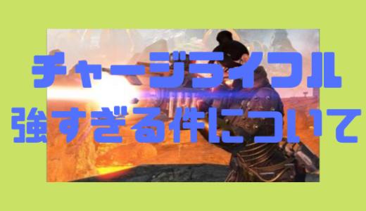 【Apex Legends】チャージライフルが強すぎる。強武器確定。【腰だめ運用可】