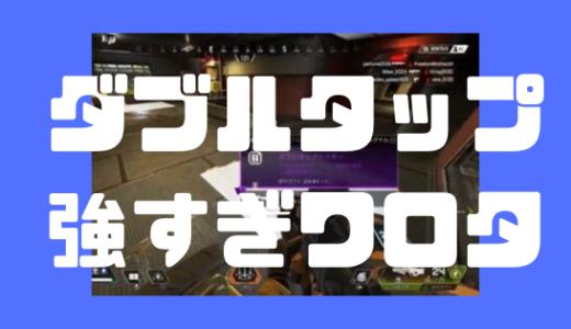 【Apex Legends】ダブルタップトリガーが鬼最強すぎた!効果・対応武器について。G7スカウトが生まれ変わった!