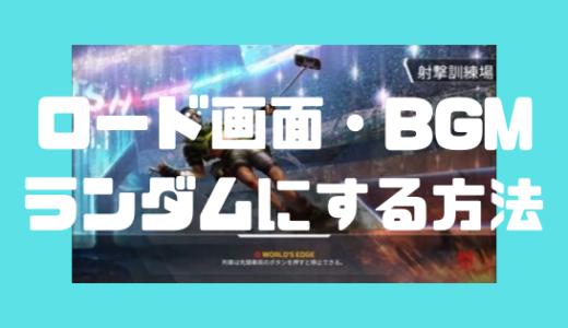 【Apex Legends】ロード画面・BGMをランダムにする方法!