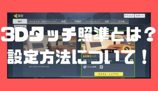 【CoD:モバイル】3Dタッチ照準(射撃)とは?設定方法について!