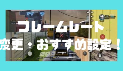 【CoD:モバイル】フレームレートの変更・オススメの設定方法について!