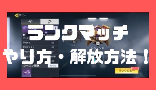 【CoD:モバイル】ランクマッチのやり方は?解放方法について!