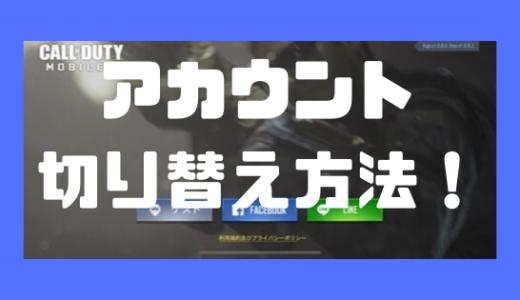 【CoD:モバイル】アカウント切り替え方法!【LINE・Facebook】