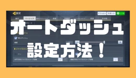 【CoD:モバイル】オートダッシュ(常にダッシュ)の設定方法!