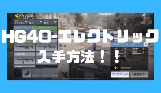【CoD:モバイル】HG40-エレクトリックの入手方法!スキル付きの強武器!!