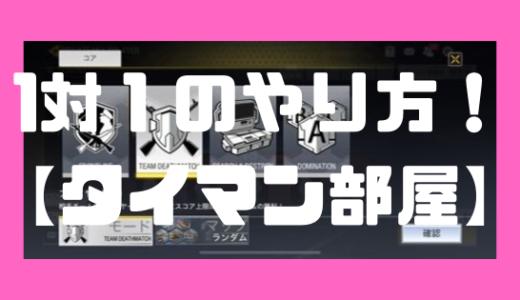 【CoD:モバイル】1対1(1vs1)のやり方!【タイマン】