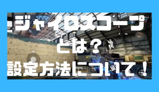 【CoD:モバイル】ジャイロスコープとは?設定方法について!