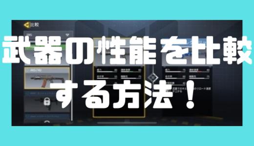 【CoD:モバイル】武器性能を比較する方法!